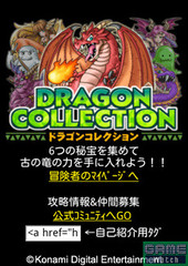dragon_collection01.jpg