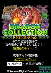 dragon_collection01.jpg